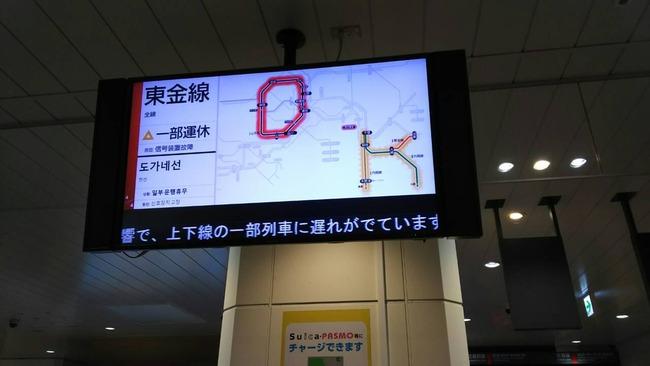 遅延 OK 山手線 東金駅 電光掲示板 電車に関連した画像-02