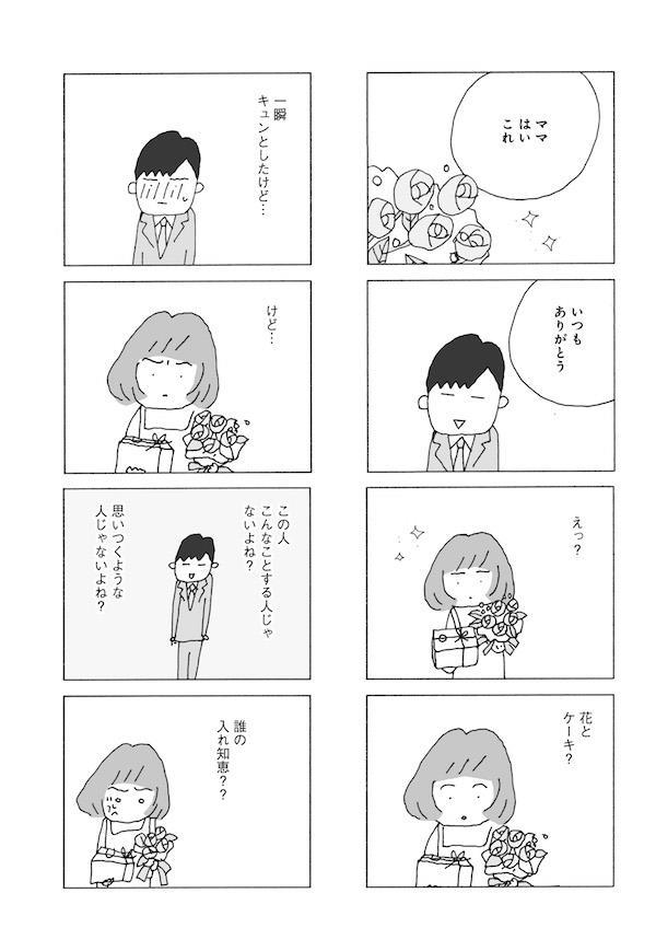 妻が口をきいてくれません 漫画 よみタイ 無視 ネグレクト 共感 離婚に関連した画像-06