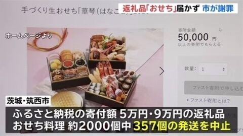 茨城県 筑西市 ふるさと納税 返礼品 おせち料理に関連した画像-01
