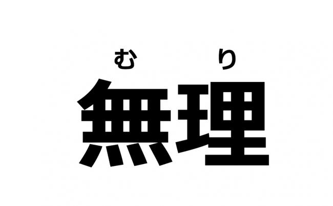 語弊力 オタク 無理 乱用に関連した画像-01