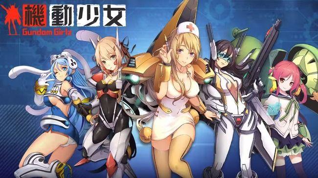 中国 ガンダム パクリ 機動少女 ガンダムガールズ サービス終了に関連した画像-01