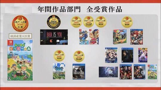 TGS2020日本ゲーム大賞に関連した画像-01