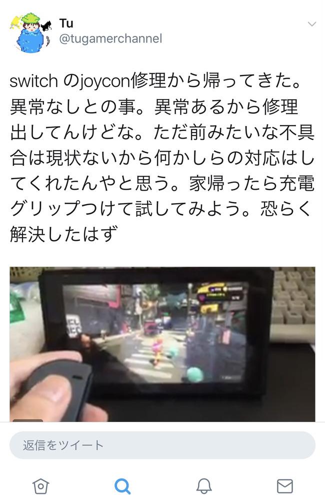 任天堂 ニンテンドースイッチ 故障 修理 サイレント修理 初期不良 隠蔽 疑惑に関連した画像-06