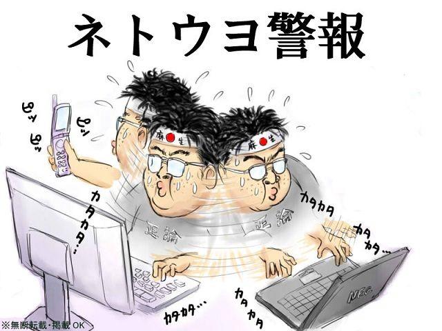 ネトウヨ 自民党 工作員 バイトに関連した画像-11
