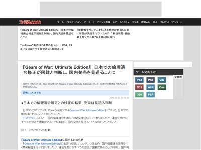ギアーズオブウォー リマスター 日本発売に関連した画像-02