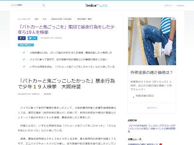大阪暴走少年パトカーに関連した画像-02