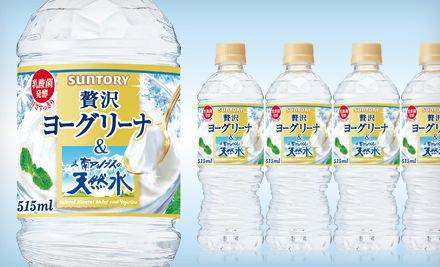 サントリー レモンジーナ ヨーグリーナ 一時 販売中止 売れすぎ ヨーグルト 天然水に関連した画像-01