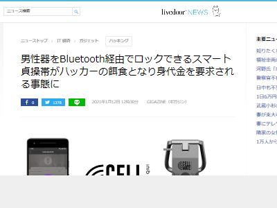 貞操帯 デバイス リモート操作 ハッカー 身代金に関連した画像-02