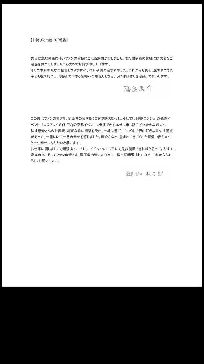御伽ねこむ 藤島康介 漫画家 出産 妊娠 結婚に関連した画像-02