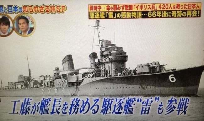 駆逐艦に関連した画像-01