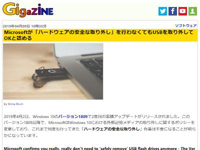 USB ハードウェア 安全 取り外し マイクロソフトに関連した画像-02