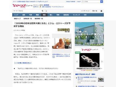 世界3大投資家 ジム・ロジャーズ 予測 日本 犯罪大国に関連した画像-02