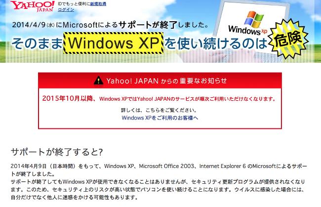 Windows XP ヤフーに関連した画像-01