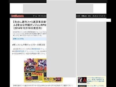 東京新世録 オペレーションバベル オペレーションアビスに関連した画像-02