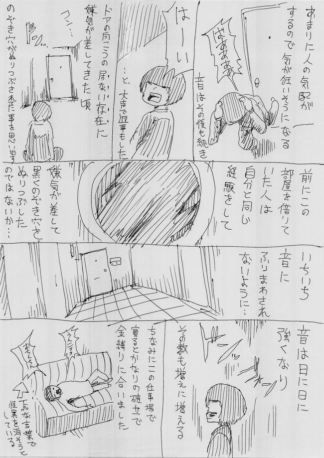 押切蓮介 漫画家 怖い話 漫画に関連した画像-04