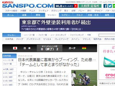サッカー 日本代表 ガーナ 親善試合 ハリル サポーター ブーイングに関連した画像-02