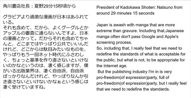 KADOKAWA 角川 夏野剛 表現 規制 漫画 基準 GAFAに関連した画像-04
