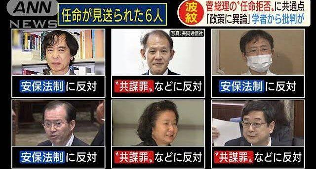 菅義偉 菅総理 日本学術会議 任命拒否 中国 スパイ 売国 年金 利権に関連した画像-01