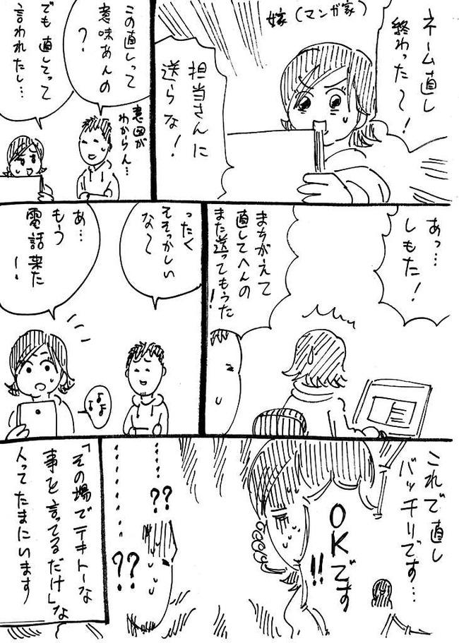 編集 漫画家 実録 酷いに関連した画像-03