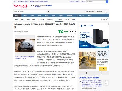 ニンテンドースイッチ 販売台数 PS4に関連した画像-02
