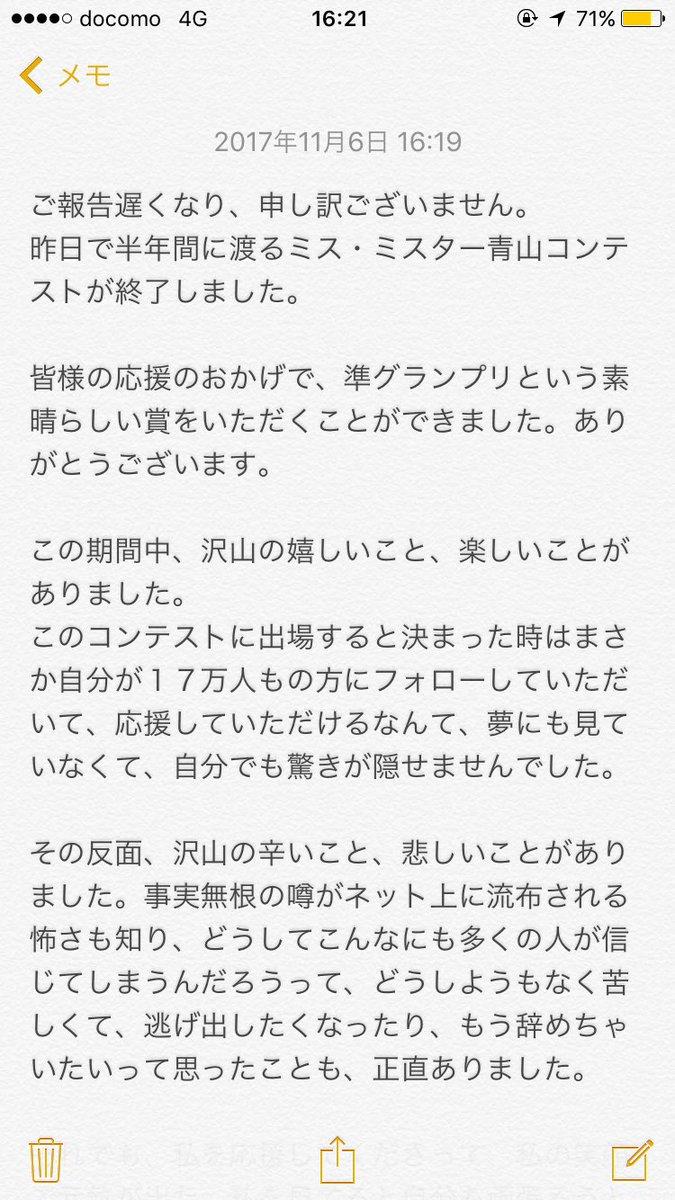 ミス青山 自演 井口綾子 ツイッターに関連した画像-08