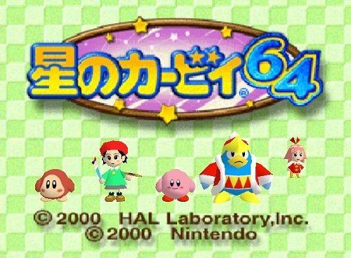 WiiU バーチャルコンソール 星のカービィ64 すーぱーぐっすんおよよ マジカルバケーション マジカルツリー 配信に関連した画像-01