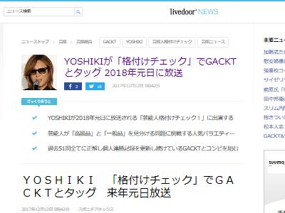 芸能人格付けチェック YOSHIKI GACKT タッグに関連した画像-02