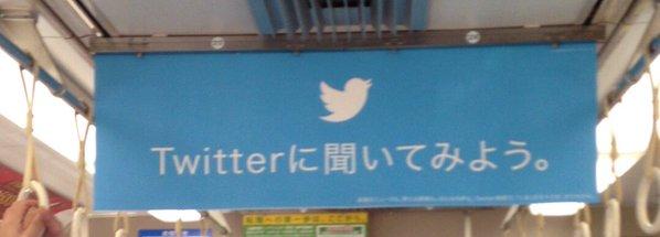 ツイッター 広告 中吊り広告に関連した画像-03