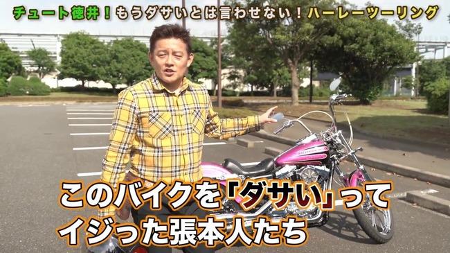 スピードワゴン 井戸田潤 デスバイク 不幸に関連した画像-01