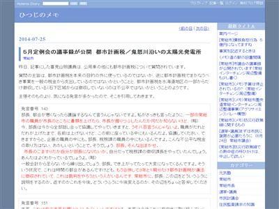 鬼怒川 決壊 堤防 ソーラーパネルに関連した画像-10