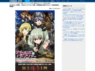 ガルパン 立川シネマ OVA TVシリーズに関連した画像-01
