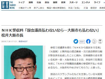 NHK 受信料 国会議員 大阪市 N国党に関連した画像-02