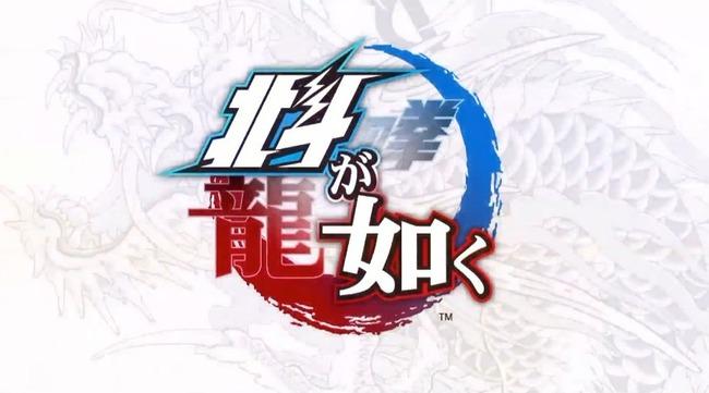 北斗が如く 龍が如くスタジオに関連した画像-01