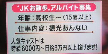 JKお散歩に関連した画像-01