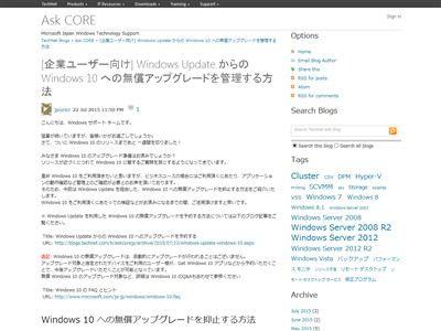 ウィンドウズ10 Windows 自動アップグレード アプリ 予約 無償アップグレードに関連した画像-02