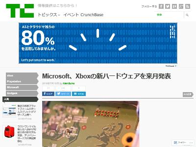 Xbox Microsoft 新ハードウェア アクセサリー 近日発売 に関連した画像-02
