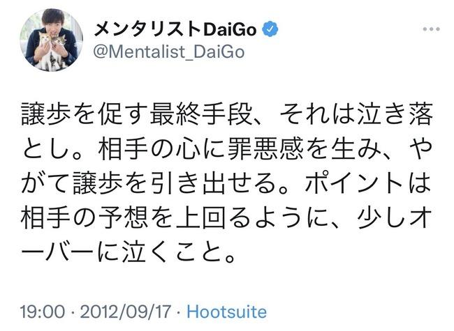 メンタリスト DaiGo 謝罪 嘘 反省してないに関連した画像-06