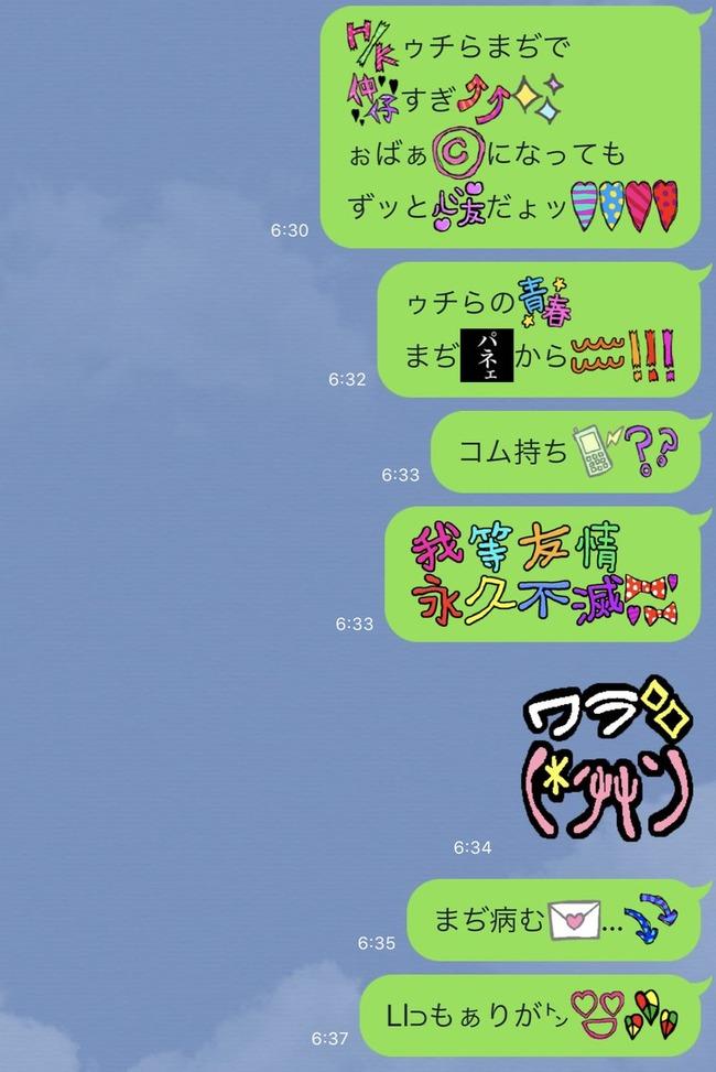 平成一桁 LINE 絵文字に関連した画像-02