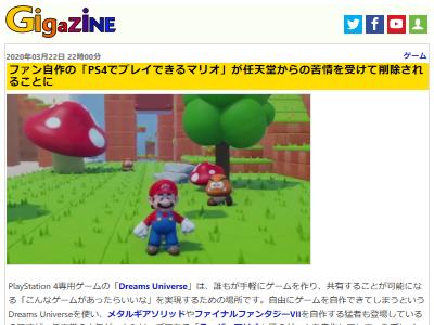ファン PS4 スーパーマリオ 自作 任天堂 苦情 削除に関連した画像-02