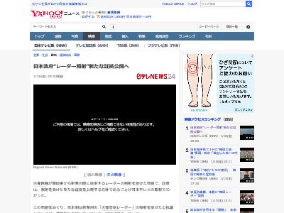 日韓問題 日本政府 レーダー照射 新たな証拠 公開に関連した画像-02