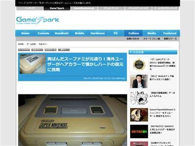 スーパーファミコン ゲームボーイ 黄ばみ ヘアカラー 修復 色 ゲーム機 本体に関連した画像-02