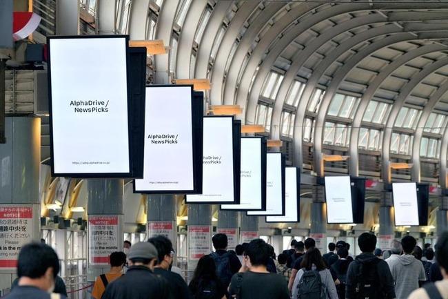 品川駅 広告 今日の仕事は楽しみですか ディストピアに関連した画像-03