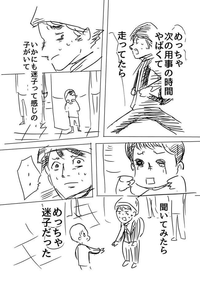 日本人 感覚 迷子に関連した画像-02