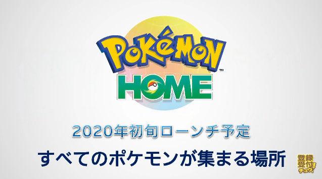 ポケットモンスター 事業戦略 ポケモンHOMEに関連した画像-03