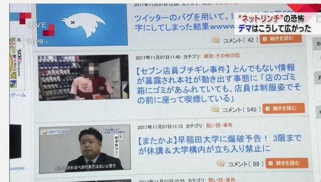 NHKクローズアップ現代+ まとめサイト 管理人に関連した画像-04