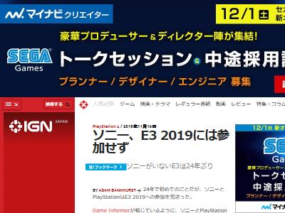 E3 SCI ソニー 不参加に関連した画像-02
