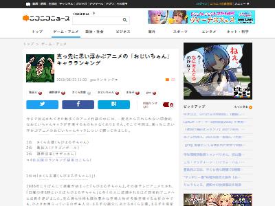 アニメ おじいちゃん キャラ ランキングに関連した画像-02