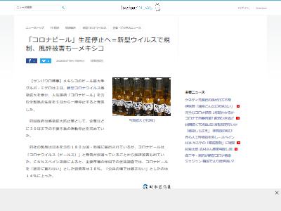 コロナビール生産停止に関連した画像-02