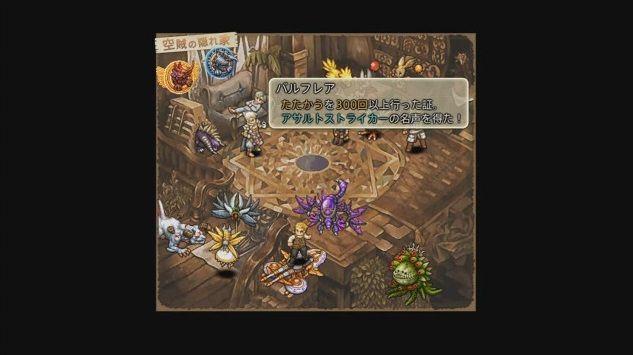 FF12 ゾディアックエイジ 空賊の隠れ家に関連した画像-05