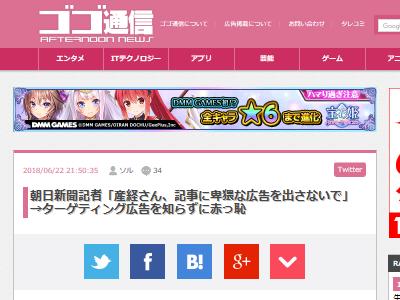 朝日新聞 産経 広告 ツイッター 伊丹和弘 戦国アスカZEROに関連した画像-02